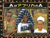 A Is for Africa: An Alphabet  in Words and Pictures